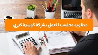 Photo of تعلن شركة كويتية عن رغبتها في توظيف محاسب