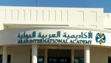 Photo of وظائف الاكاديمية العربية الدولي بقطر لمختلف التخصصات