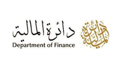 Photo of وظائف شاغرة لعدد من التخصصات في الدائرة المالية بدبي
