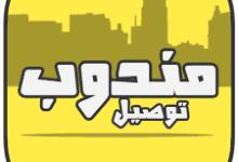 Photo of مندوب توصيل للعمل بشركة فى الدوحة