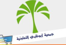 Photo of مجموعة من الوظائف الشاغرة بجمعية ابو ظبي التعاونية